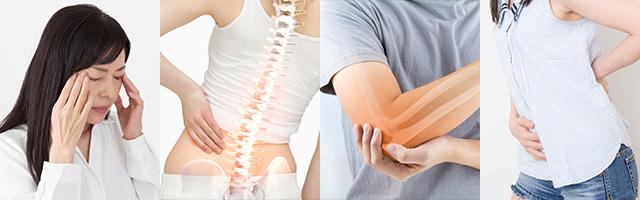 頭痛、腰痛、関節痛、便秘、不妊