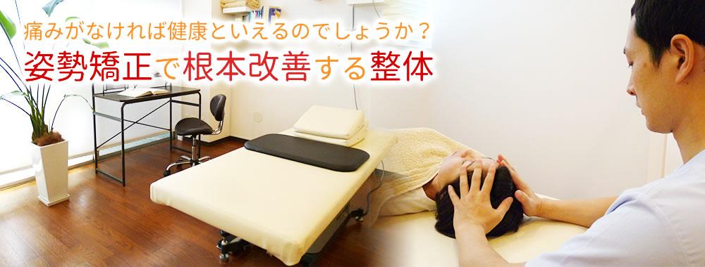 痛みがなければ健康といえるのでしょうか? 姿勢矯正で根本改善する整体