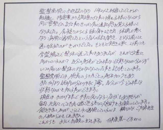 患者様の直筆メッセージ